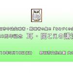 野田市中途失聴者難聴者の集い「みみづくの会」耳聞こえの講演会
